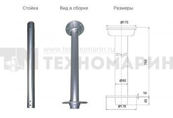 Стойка столешницы 80х765 мм 1660029-1