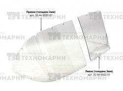 Стекло ветровое для лодки Казанка (левое) 50-44-6003-01