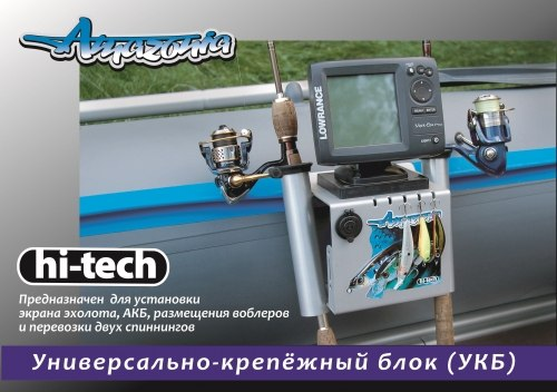 УКБ Amazonia Hi-Tech