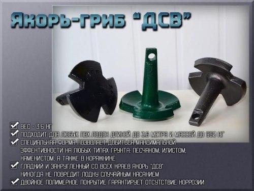 Якорь Гриб