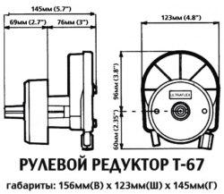 Рулевой редуктор ULTRAFLEX T 67