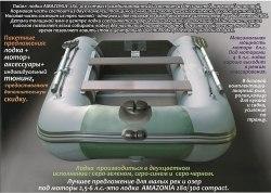 Лодка Amazonia 300 Compact