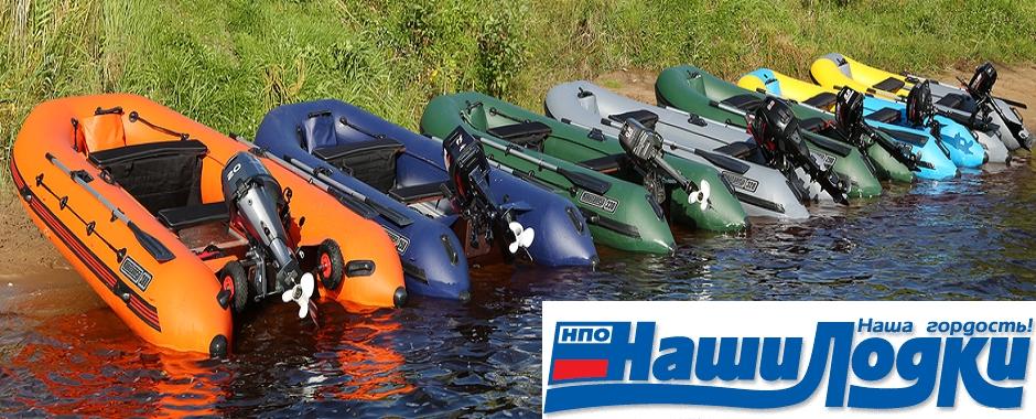 минск магазин продажа лодок