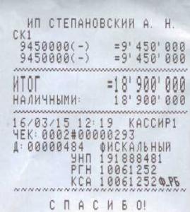 Кассовый чек