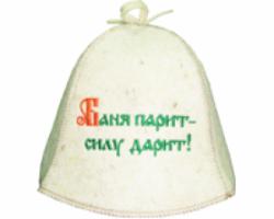 """Шляпа эконом-модель """"Баня парит - силу дарит!"""" RUШER 20140"""