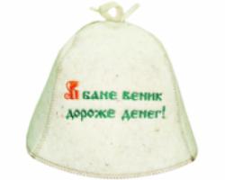 """Шляпа Эконом-модель """"В бане веник дороже денег!"""" RUШER 20141"""
