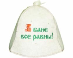 """Шляпа Эконом-модель """"В бане все равны!"""" RUШER 20142"""