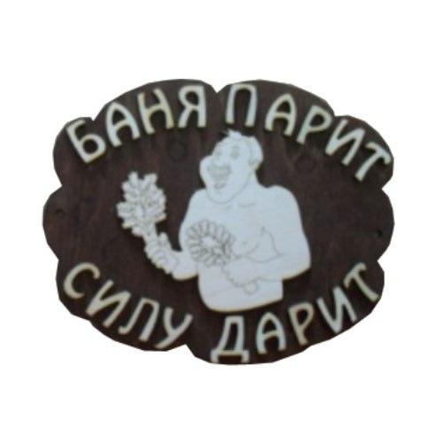 "Табличка для бани ""Баня парит силу дарит""26*11см Б-09"