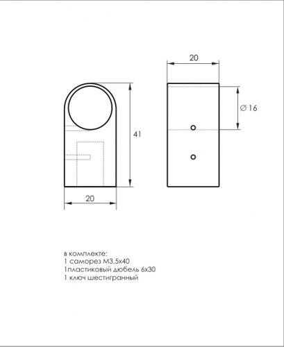 Держатель рейлинга стандарт d16мм 5468 SOLLER 120-060