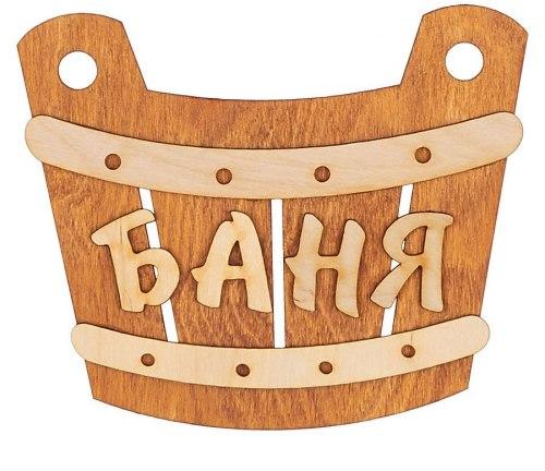 """Табличка для бани """"Баня Ушат"""" Б-300"""