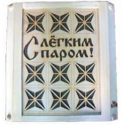 """Абажур угловой """"С легким паром"""" А-17"""