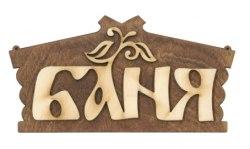 """Табличка для бани """"Баня Домик"""" БГ-327"""