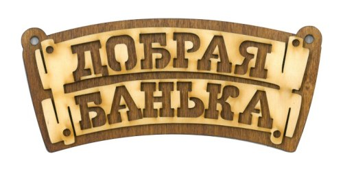 """Табличка для бани """"Дорая баня свиток"""" Б-335"""