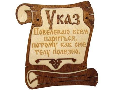 """Табличка для бани """"Указ"""" 32*0,45 П-10М"""