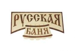 "Панно ""Руская баня"" 70*39см П-13"