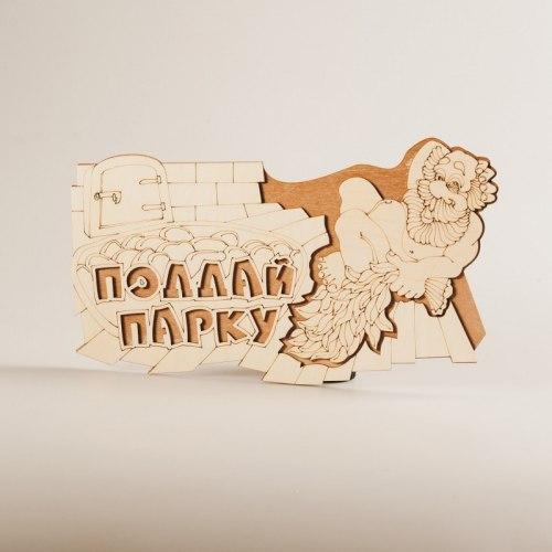 """Табличка 2-слойная """"Поддай парку"""" 290х165 МДФ Т-50"""
