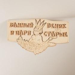 """Табличка 2-слойная """"Банный веник и царя старше"""" МДФ Т-57"""