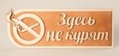 """Табличка 2-слойная """"Здесь не курят"""""""" МДФ"""