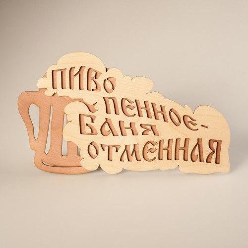 """Табл. 2-слойная """"Пиво пенное - баня отменная"""" 290*170 МДФ Т-87"""
