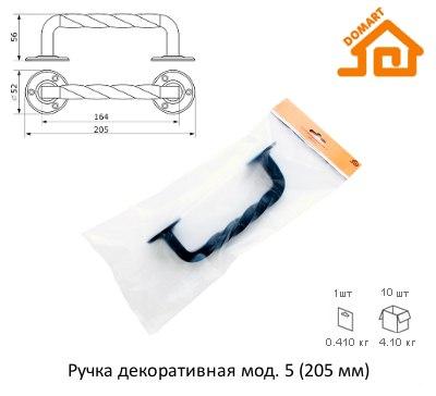 Ручка декоративная ДОМАРТ 5 (205мм)