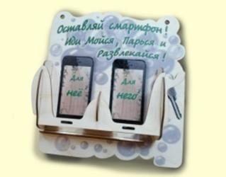 Подставка под телефон МДФ