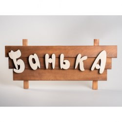 "Табличка ""Банька"" 40-650*280мм резные буквы МДФ"