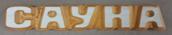 "Табличка ""сауна"" массив, липа, 50*260мм МДФ"