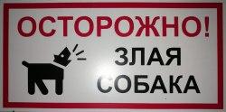 """Знак """"Осторожно злая собака"""" металл"""