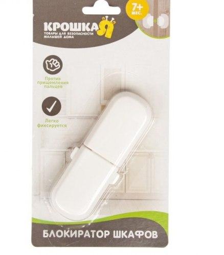 Блокиратор на дверцы шкафов, цвета МИКС 2315135