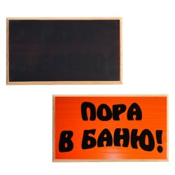 """Деревянный термометр-термотабличка """"Пора в баню"""" Добропаровъ 598313"""