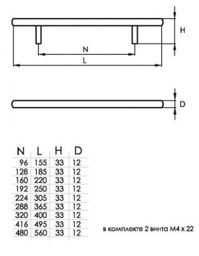 Мебельная ручка 2302-12-128