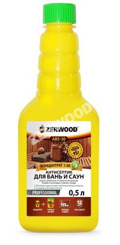 АНТИСЕПТИК для бань и саун ZERWOOD ABS-30 конц. 1:30 0,5 бутылка ПЭТ