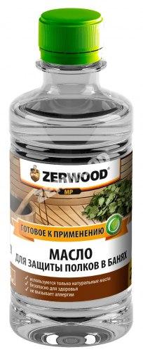 Масло для защиты полков ZERWOOD MP 0,25л бутылка ПЭТ