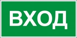 """Знак """"Вход"""" 200*100мм Е26"""
