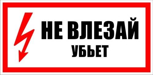"""Знак """"Не влезай убьет"""" 200*100мм Т11"""