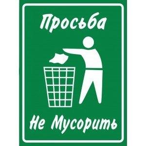 """Знак """"Не мусорить"""" 200*100мм"""