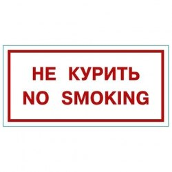 "Знак ""Не курить No smoking"" 200*100"