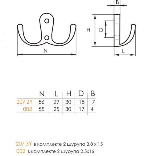 Крючок мебельный SOLLER #002