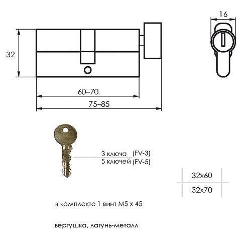 Механизм цилиндровый SOLLER FV5 (5 ключей) ключ/вертушка, латунь/металл