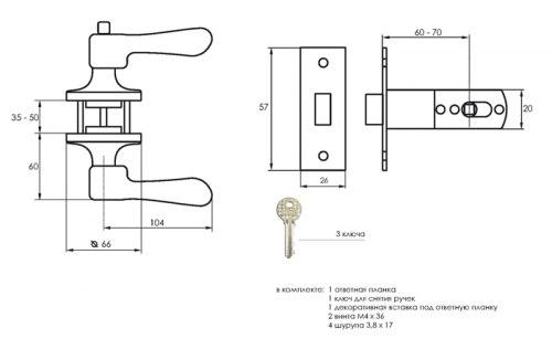 Ручка-защелка межкомнатная с ключом и фиксатором SOLLER 891 R