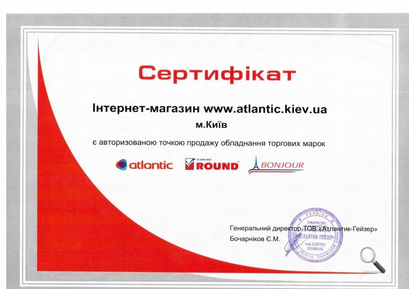 Сертефикат интернет магазина atlantic.kiev.ua