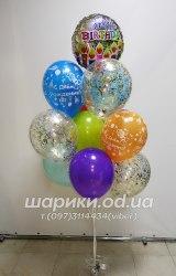 "Набор из гелиевых шаров""Happy Birthday!"""