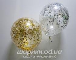 Гелиевый шарик с золотым конфетти(шарик мишурой,блестками)