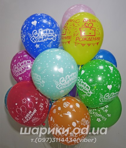 """Букет разноцветных шариков """"С Днем Рождения!"""""""