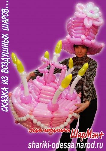 Торт из шаров (нежный)