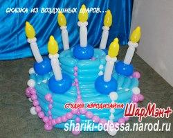 Торт из шаров (для мальчика)