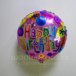 """Фольгированные шарик круг с надписью """"Happy Birthday!""""2"""