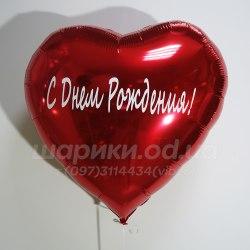 """Большое сердце с надписью """"С Днем Рождения!"""""""