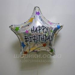 """Шарик звезда """"Happy Birthday!"""""""