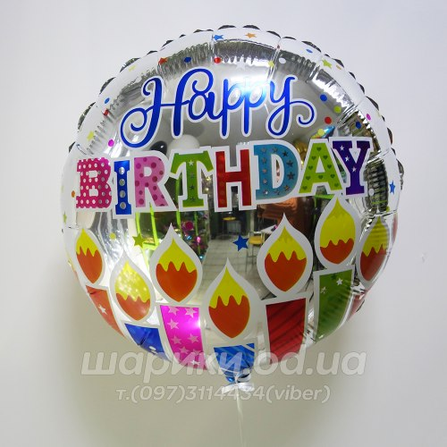 """Фольгированные шарик круг с надписью """"Happy Birthday!""""4"""